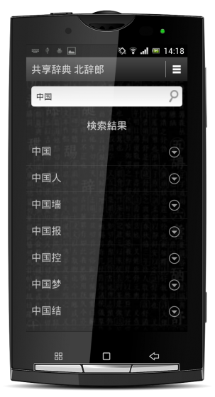 北辞郎 - スマートフォンアプリ